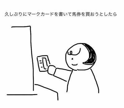札幌競馬場(裏)