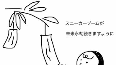 七夕の願い